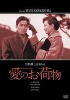 Ai no Onimotsu (DVD) (Japan Version)