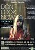 Don't Look Now (1973) (DVD) (Hong Kong Version)