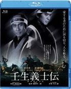 When the Last Sword is Drawn (Blu-ray) (Japan Version)