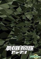 Sengoku Jieitai 1549 DTS (Limited Edition)(Japan Version)