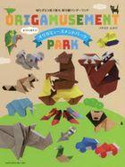 Origamusement Park