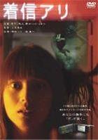 Chakushin Ari (One Missed Call) (Japan Version)