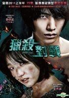 Monster (DVD) (Taiwan Version)