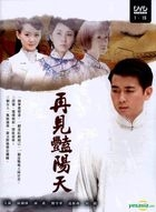 Zai Jian Yan Yang Tian (DVD) (Part I) (To be continued) (Taiwan Version)