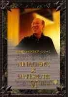 Sai no Kuni Shakespeare - Yukio Ninagawa x William Shakespeare DVD Box 6 (DVD) (Japan Version)