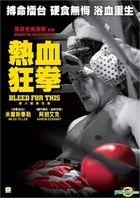Bleed for This (2016) (DVD) (Hong Kong Version)
