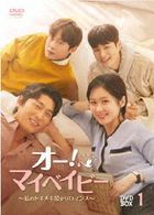 Oh My Baby (DVD) (Box 1) (Japan Version)