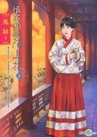 Zhong Xiao Shuo 005 -  Hen Bu Xiang Feng Mo Shang Hua ( Er )