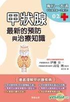Jia Zhuang Xian : Zui Xin Yu Fang Yu Zhi Liao Zhi Shi