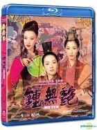 Wu Yen (Blu-ray) (Hong Kong Version)