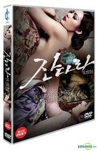 Jan Dara: The Beginning (DVD) (English Subtitled) (Korea Version)