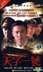 Tian Zi Yi Hao (DVD) (End) (China Version)