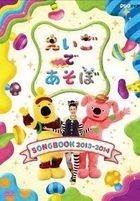 EIGO DE ASOBO SONGBOOK 2013-2014 (Japan Version)
