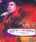 Long Time No See Concert 2002 Karaoke (VCD)
