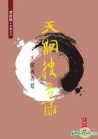 Tian Wang Sou Qi Lu