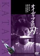 Oedipus no Yaiba (DVD) (Japan Version)