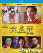 Tri-Star (1996) (Blu-ray) (Special Limited Edition) (Remastered Edition) (Hong Kong Version)
