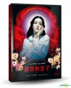Sympathy for Lady Vengeance (2005) (DVD) (Digitally Remastered) (Taiwan Version)