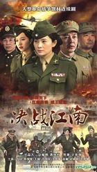 Jue Zhan Jiang Nan (H-DVD) (End) (China Version)