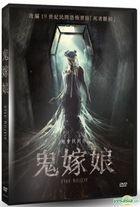The Bride (2017) (DVD) (Taiwan Version)