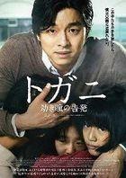 無聲吶喊 (DVD)(日本版)