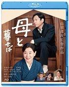 Nagasaki: Memories of My Son (Blu-ray) (Normal Edition) (Japan Version)