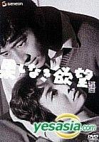 Hateshinaki yokubo (Endless Desire) (Japan Version)