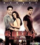 The Twilight Saga: Breaking Dawn - Part 1 (2011) (VCD) (Hong Kong Version)