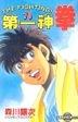 Hajimeno Ippo (Vol.70)