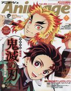 Animage 2021 August