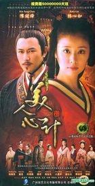 美人心計 (DVD) (完) (中國版)
