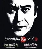 Keshou Dai no Bijo Edogawa Ranpo no 'Kumo Otoko' / Kotei no Bijo Edogawa Ranpo no 'Kohantei Jiken' (Blu-ray)(Japan Version)