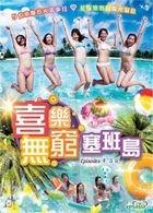 Xi Le Wu Qiong Sai Ban Dao (DVD) (Ep. 4-5) (End) (Hong Kong Version)