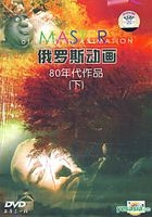 80th Masters Of Russian Animation (DVD) (Part III) (China Version)