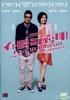 Love In The Buff (2012) (DVD) (Hong Kong Version)