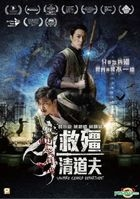 Vampire Cleanup Department (2017) (DVD) (Hong Kong Version)