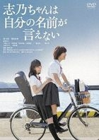 Shino Cannot Say Her Own Name (DVD) (Japan Version)