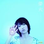 Hanabi  (SINGLE+DVD)(Hong Kong Version)