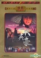 Hero Of The Time (Joy Sales Version) (Hong Kong Version)