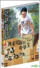The Homeless Student (DVD) (English Subtitled) (Hong Kong Version)