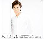 Enka Meikyoku Collection 16 - Sakura - Type A (ALBUM+DVD)(First Press Limited Edition)(Japan Version)