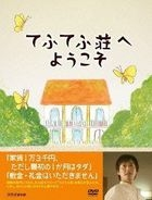 Welcome to TEFUTEFU (DVD)(Japan Version)