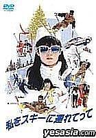 Watashi to ski ni tsuretette (Japan Version)