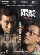 Eye In The Sky (2007) (DVD) (Hong Kong Version)