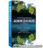 Natural Formosa (Blu-ray) (Ep. 1-3) (Taiwan Version)