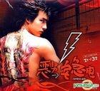 Express Boy (Vol.21-32) (End) (Taiwan Version)