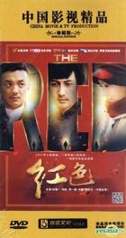 The Red (DVD) (End) (China Version)