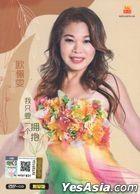 Wo Zhi Yao Yi Ge Yong Bao (CD + Karaoke DVD) (Malaysia Version)