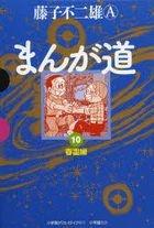 mangamichi 10 gamanga butsukusu GAMANGA BOOKS shiyunraihen