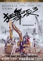 狂舞派3 (2013) (DVD + 海報) (香港版)
